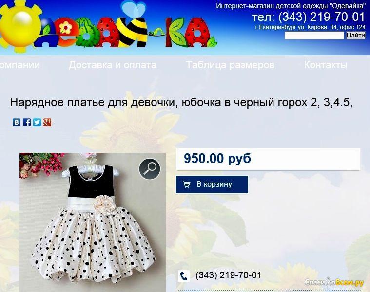 Екатеринбург Интернет Магазин Одежды
