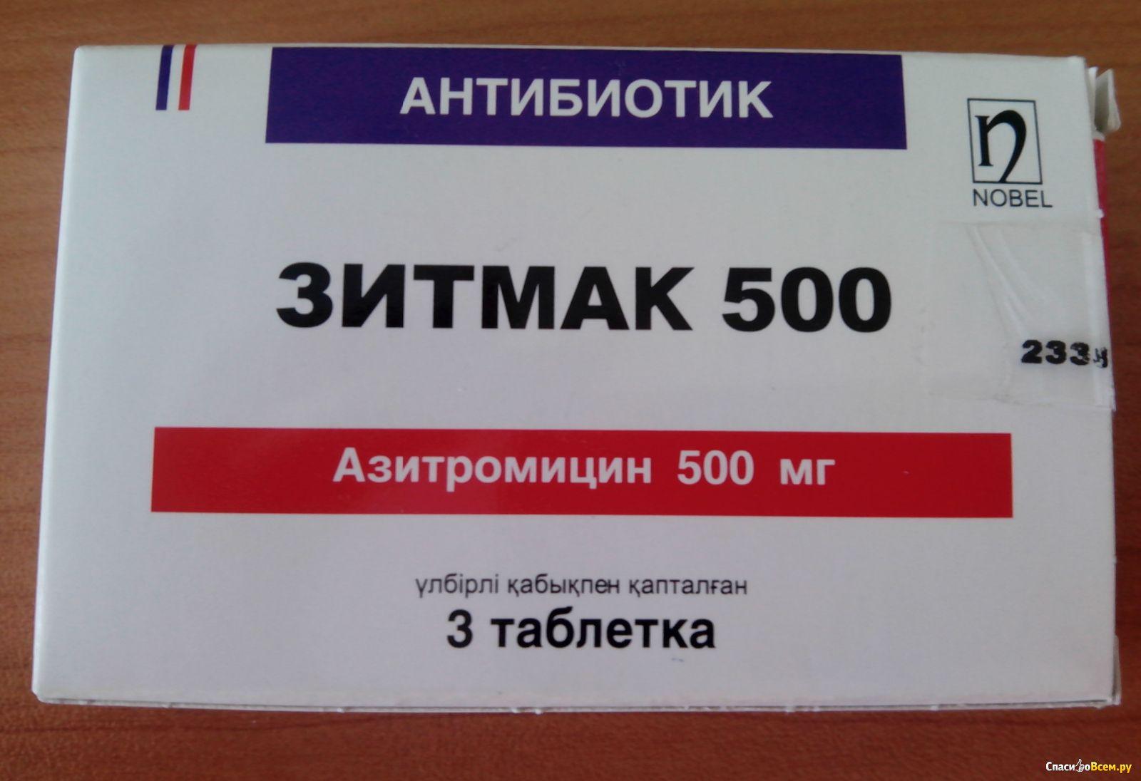 Зитмак 500 мг №3 табл. П. П. О. Купить, цена и отзывы, инструкция по.