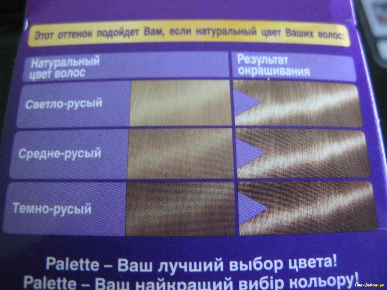 Краска + Для Волос Palette Инструкция