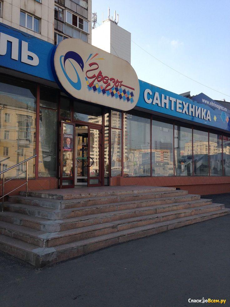 Магазин Грезы Челябинск Официальный Сайт