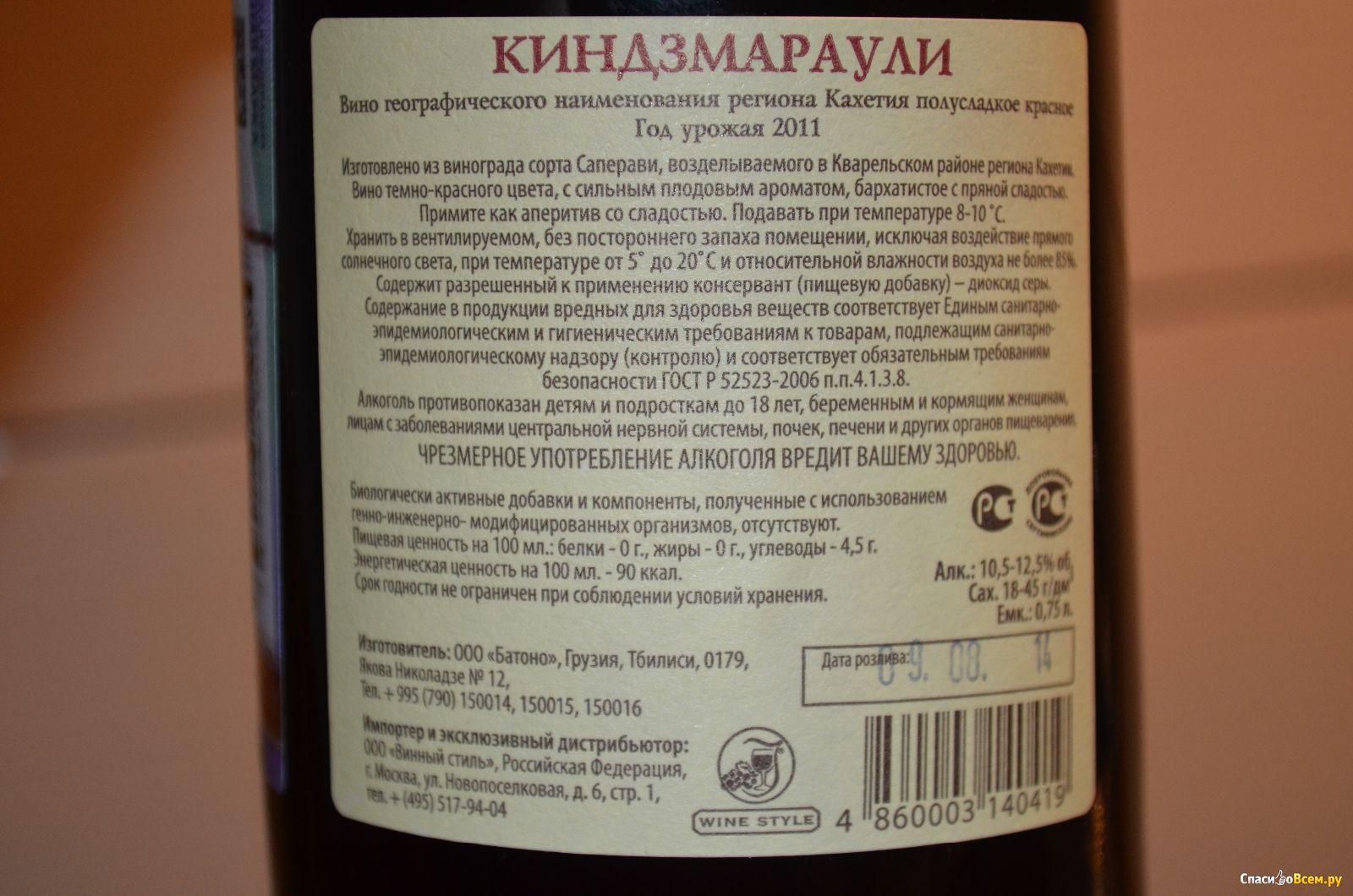 Вкусное Недорогое Вино Киндзмараули Цена Полусладкое Красное