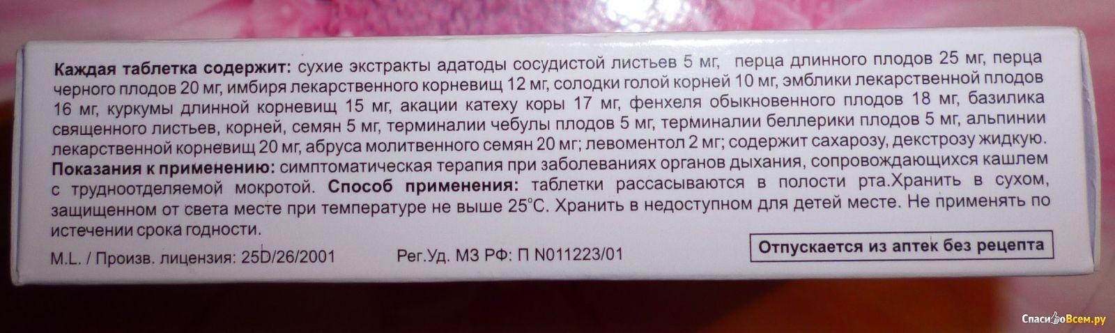 недорогие таблетки от глистов для человека
