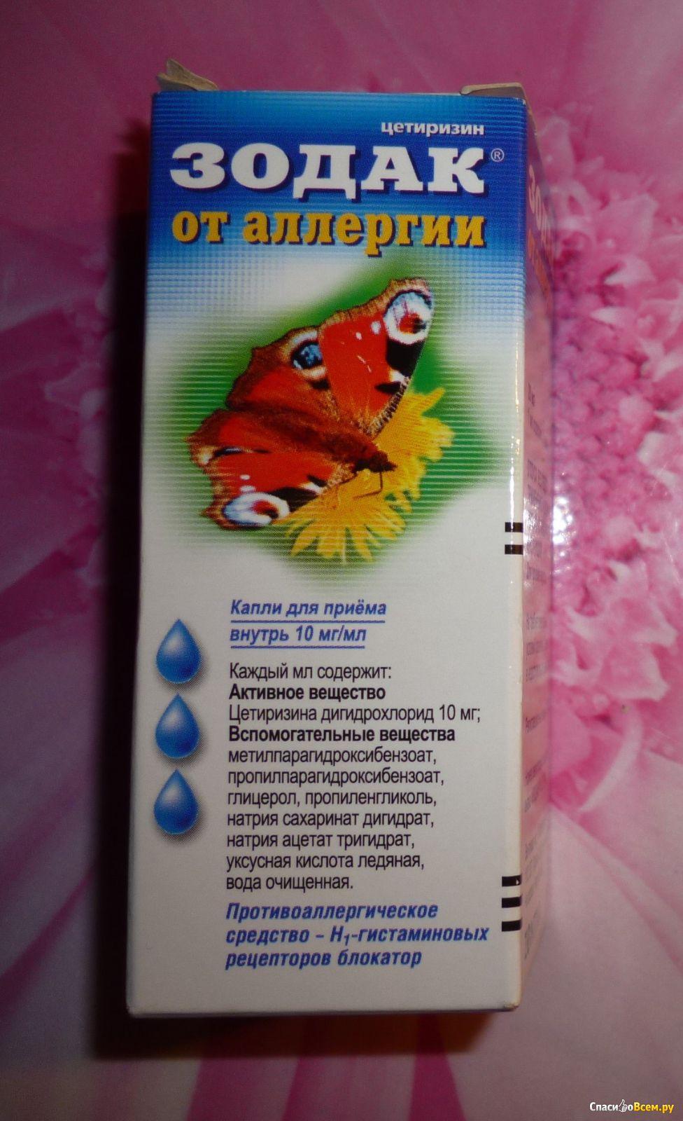 зодак средство от аллергии применение