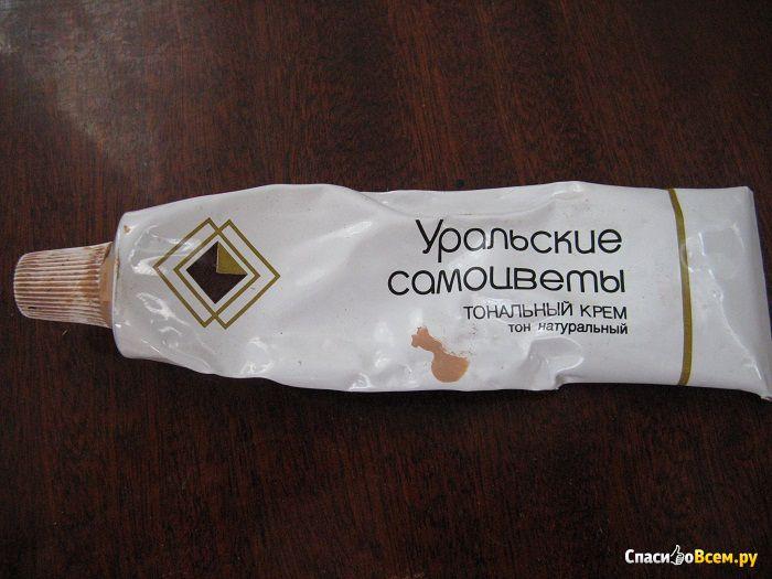 Уральские самоцветы косметика купить эйвон как зарегистрироваться