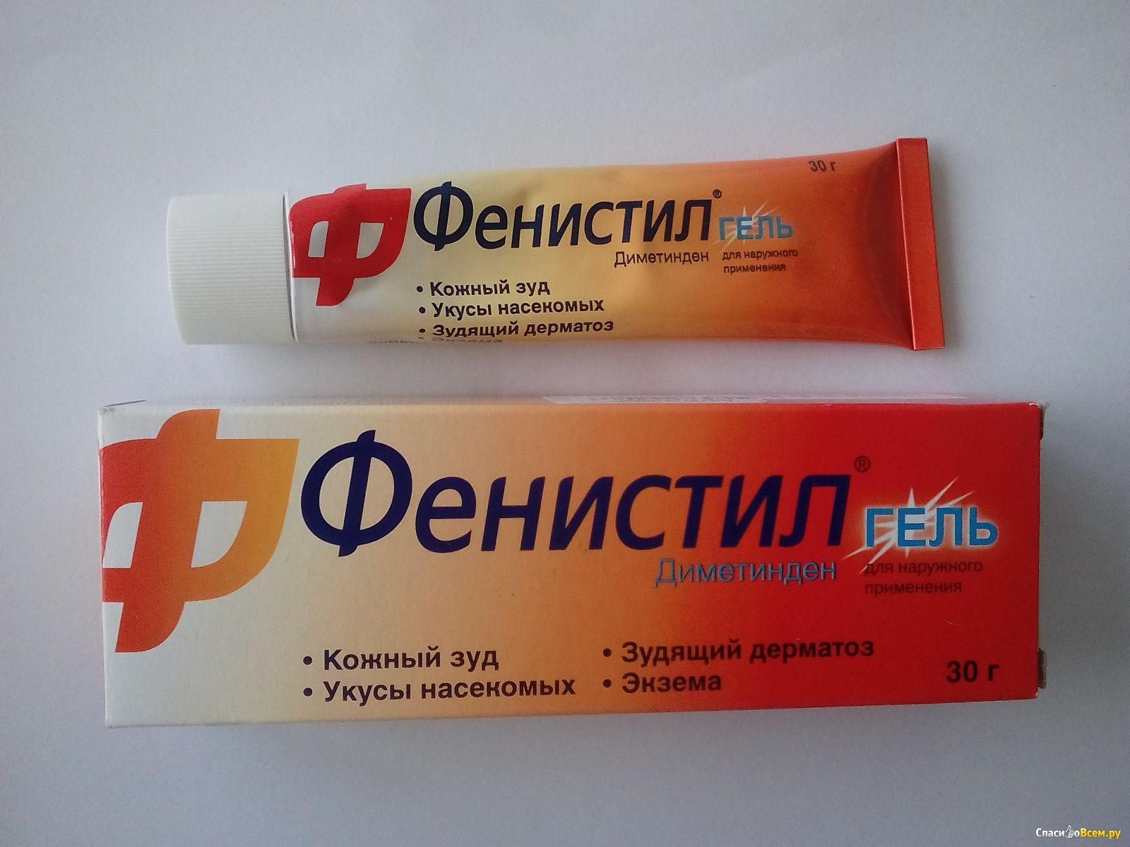 фенистил гель при аллергии при беременности
