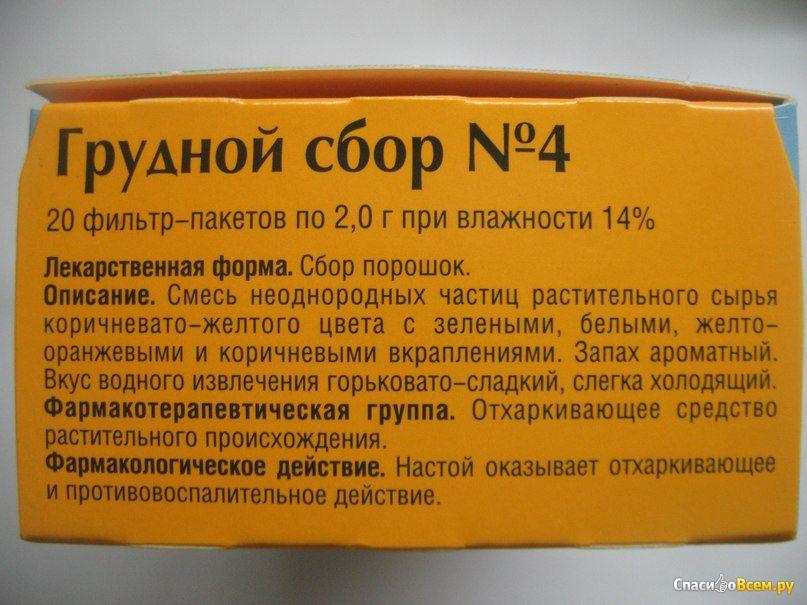 Грудной сбор инструкция по применению беременным