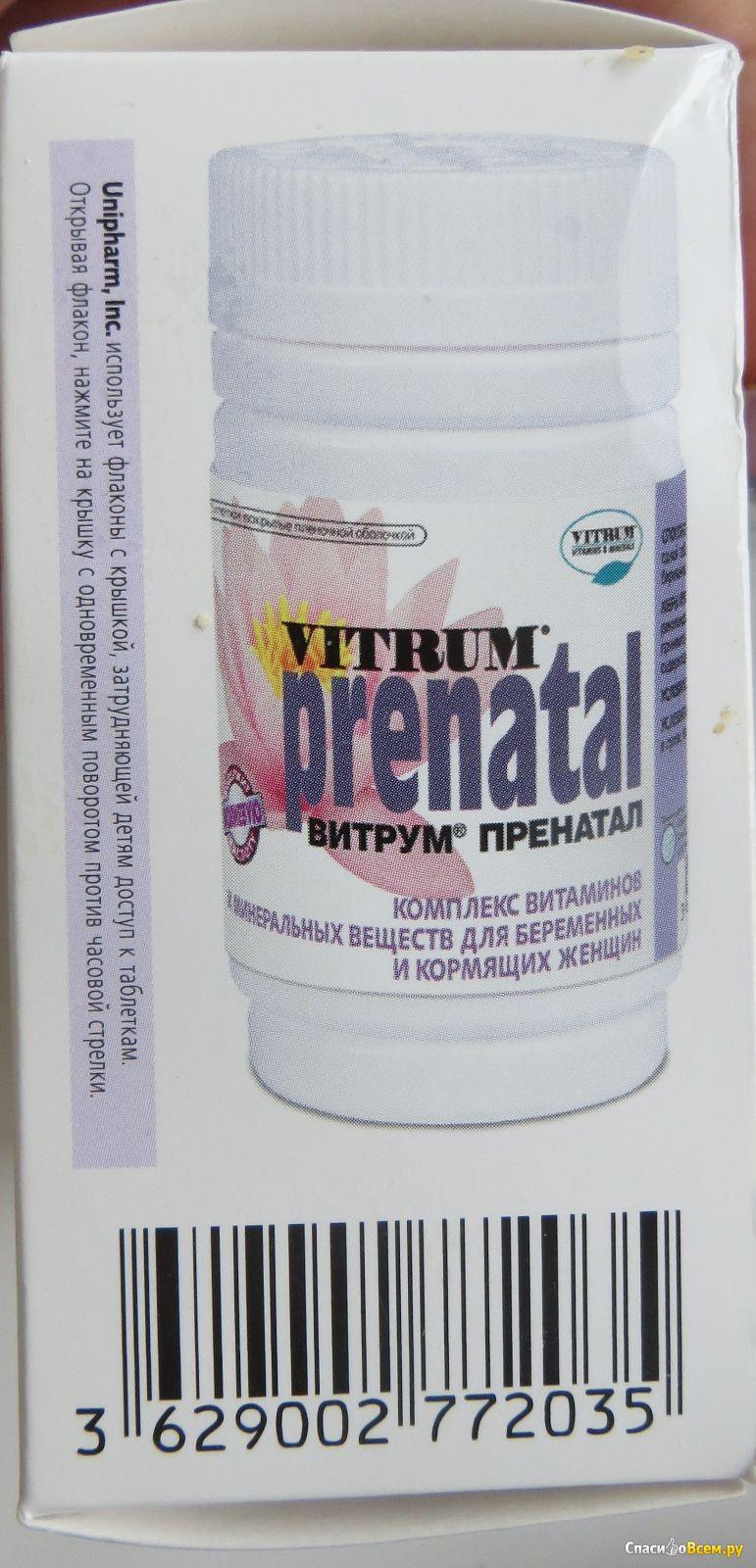 Пренатал для беременных цена