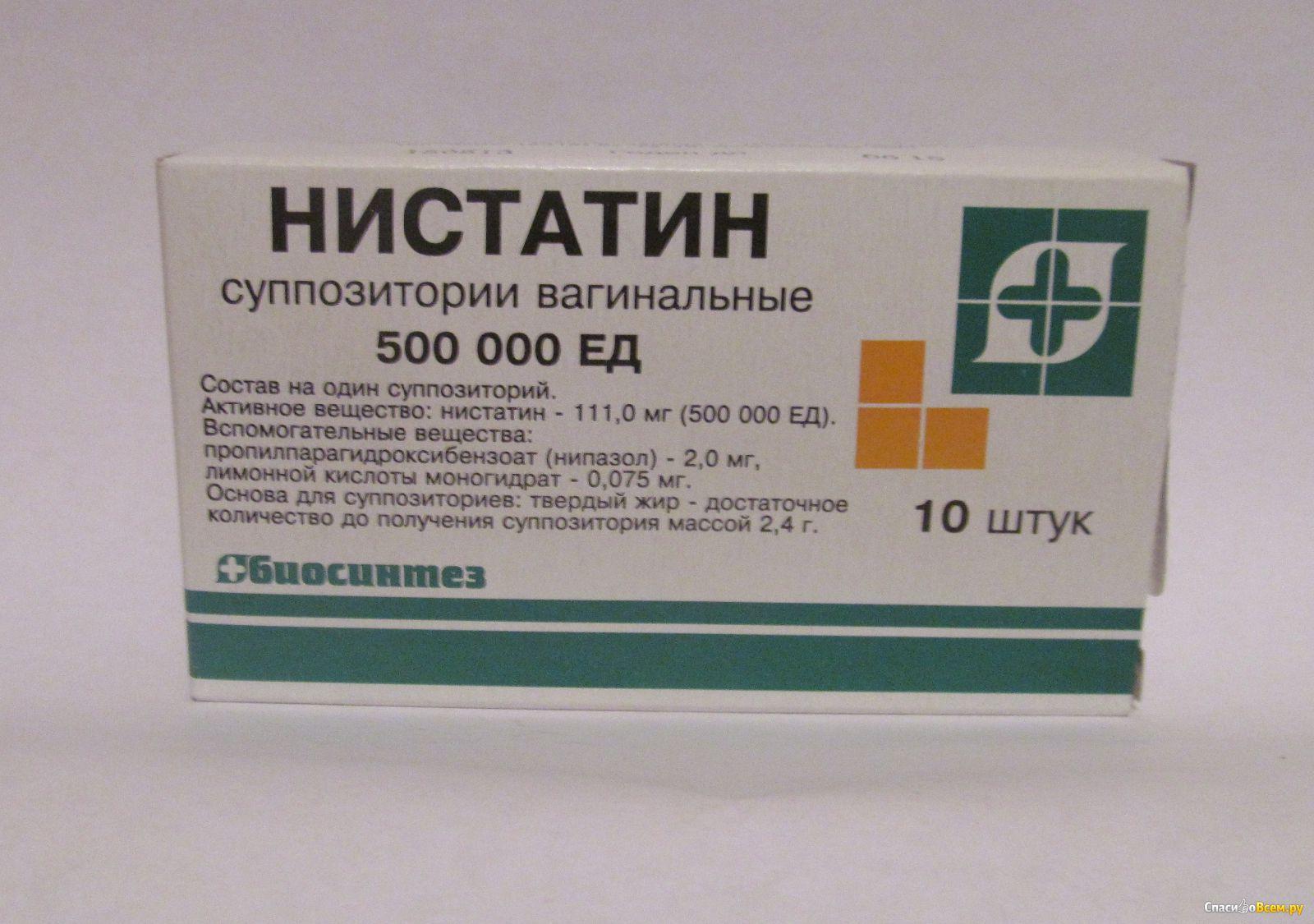 нистатин таблетки инструкция по применению