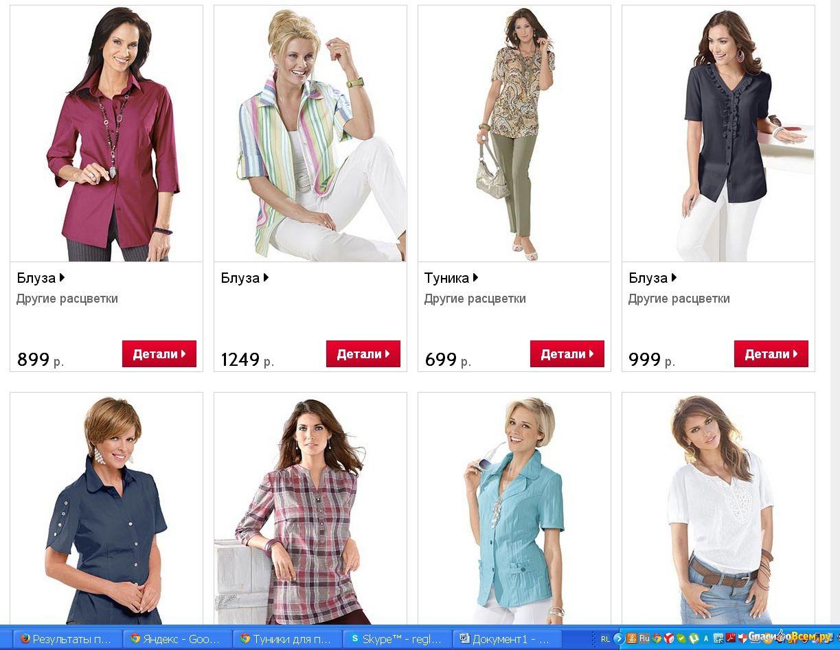 Вит Женская Одежда