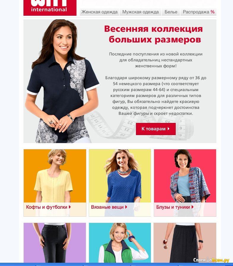 41ef7debd9ec Отзыв про Интернет-магазин witt-international.ru: