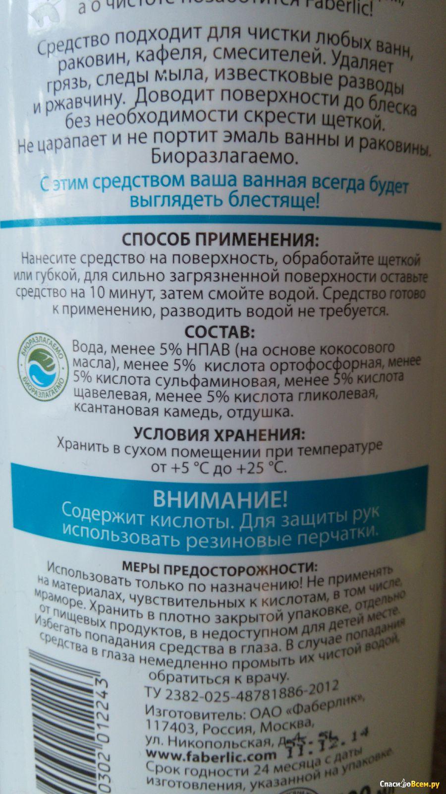Состав чистящего средства с фосфорной кислотой фото