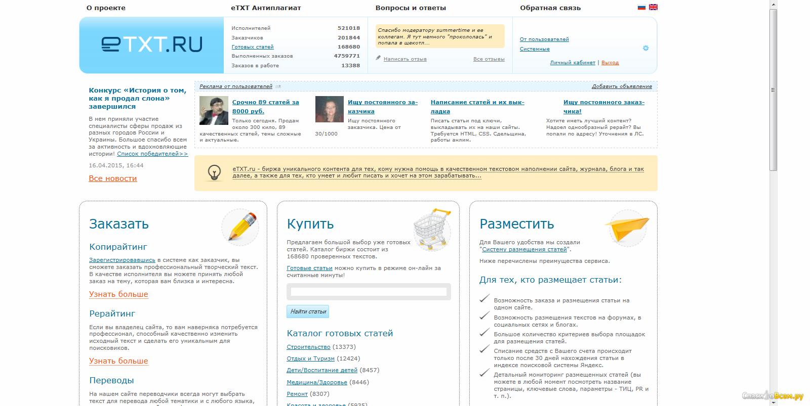 Основы копирайтинга етхт ru