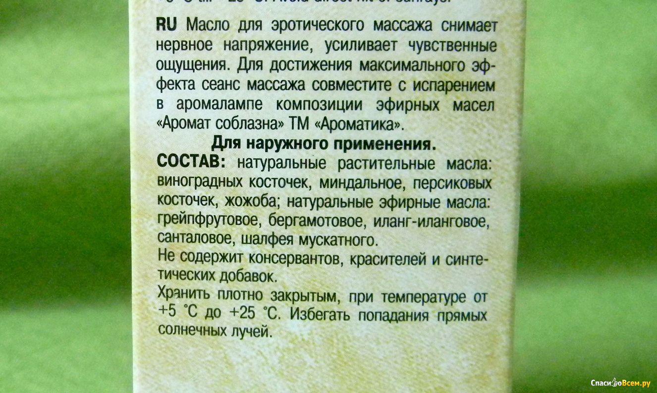 Эротические масла для массажа 26 фотография