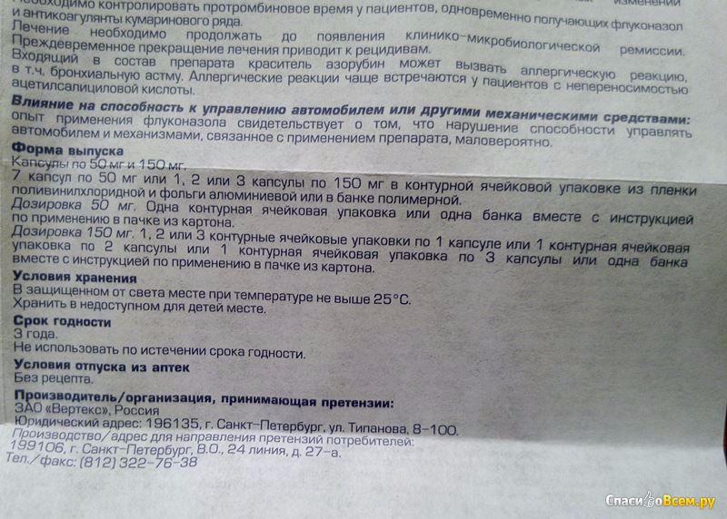 Флуконазол Крем Инструкция
