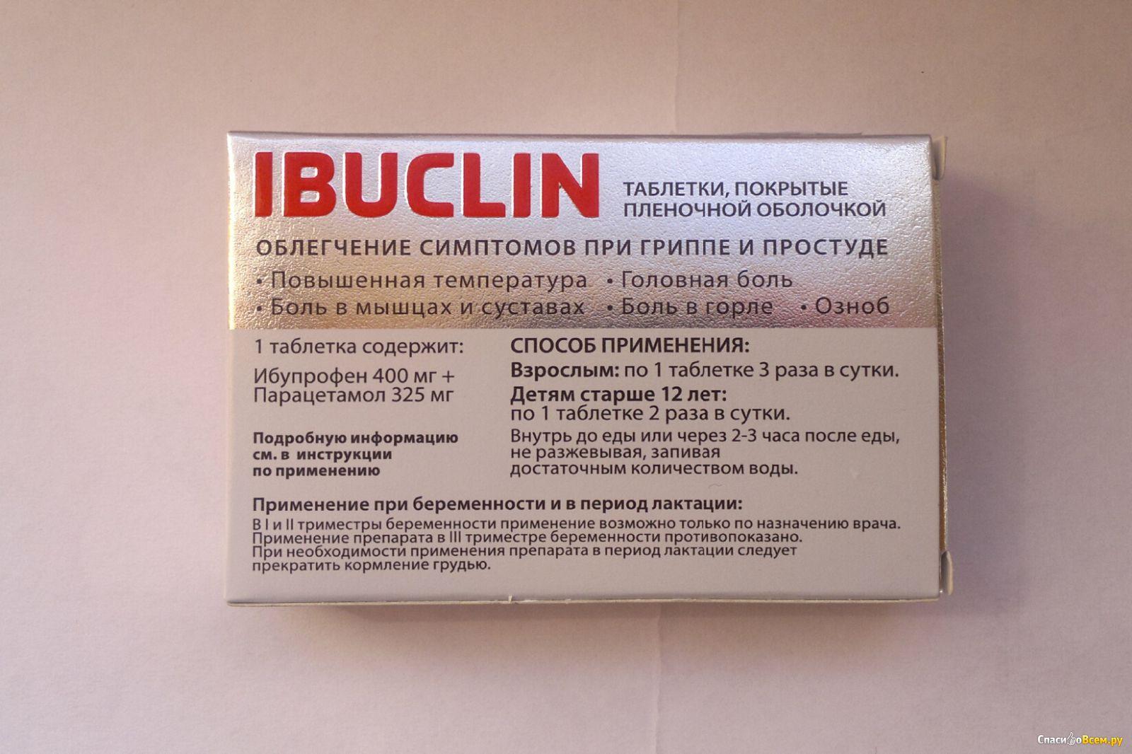 образом, какие лекарства нельзя принимать при перелетах Термобелье оптом