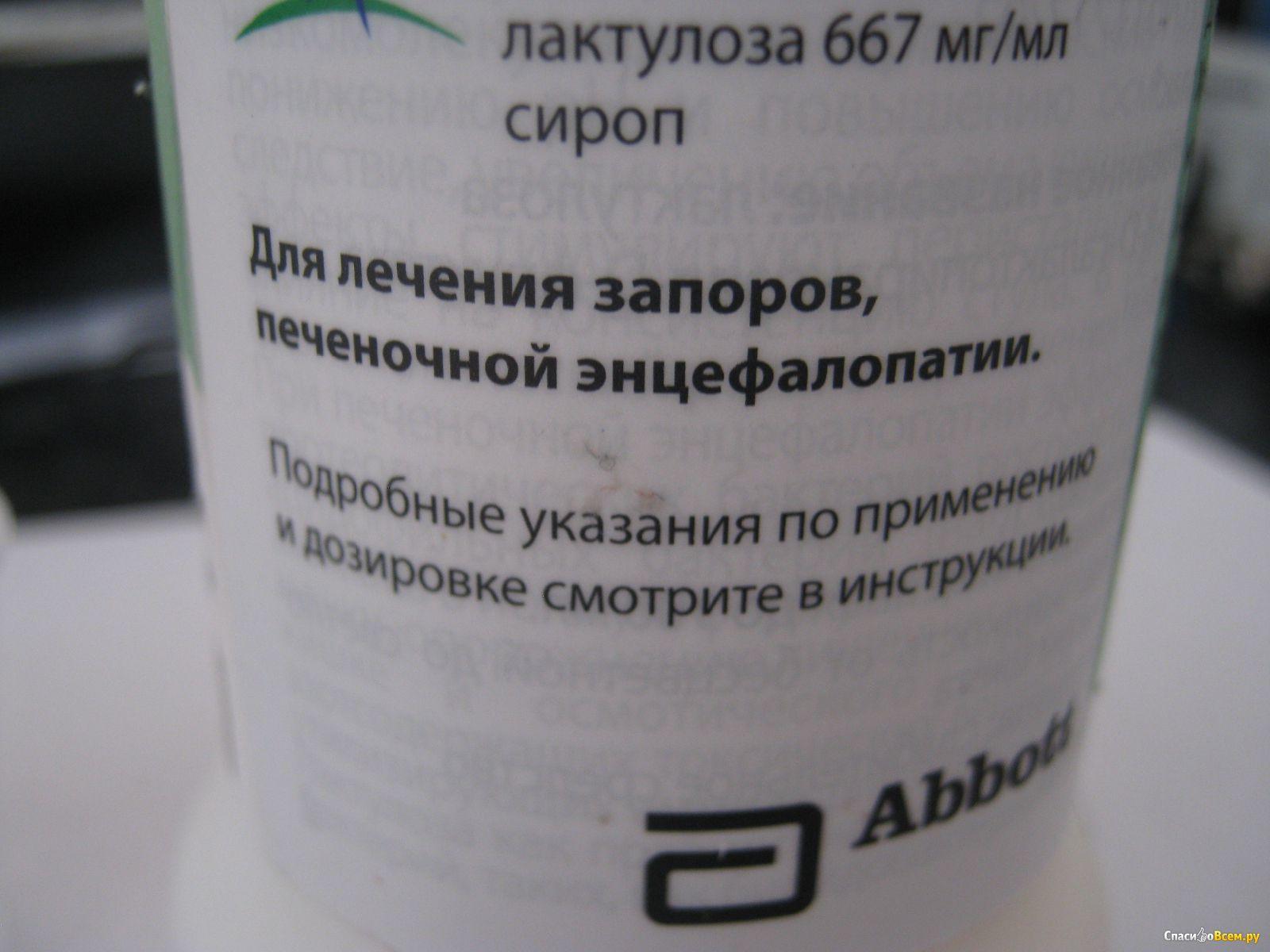 От запора беременным сироп 95