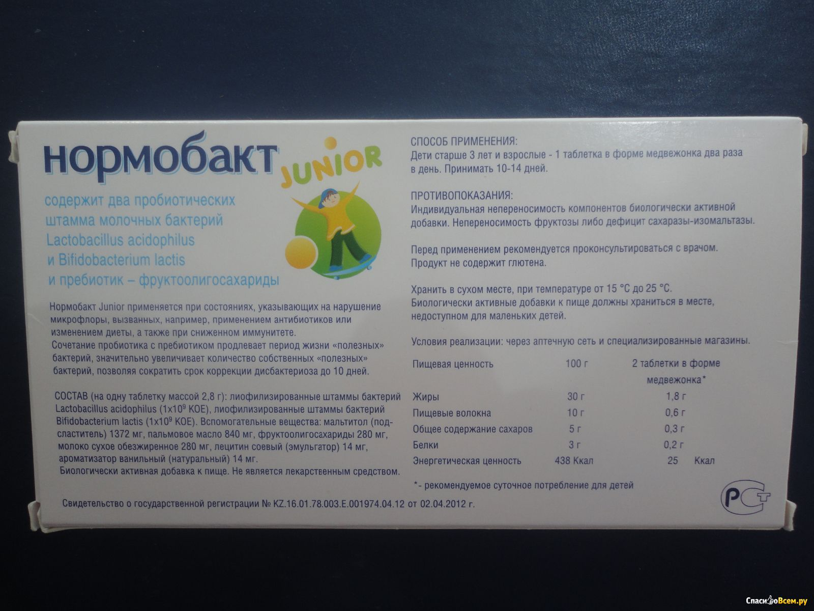 Дисбактериоз: у детей, как лечить, диета