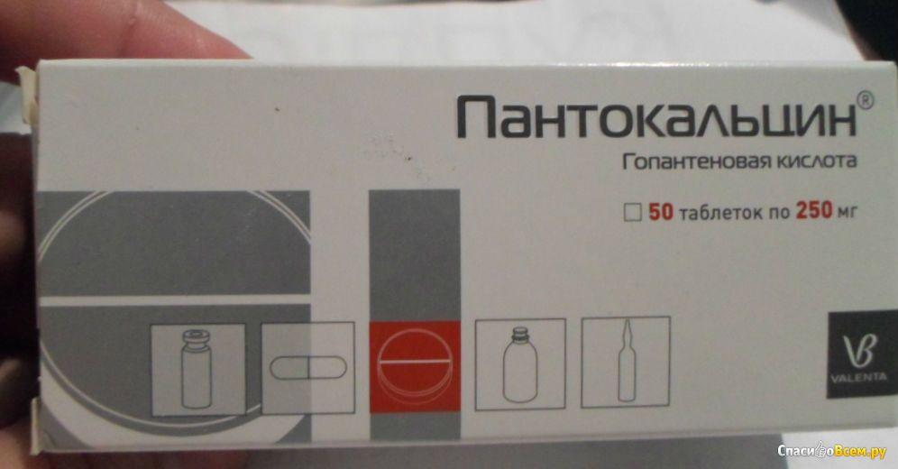 Пантокальцин таблетки инструкция по применению