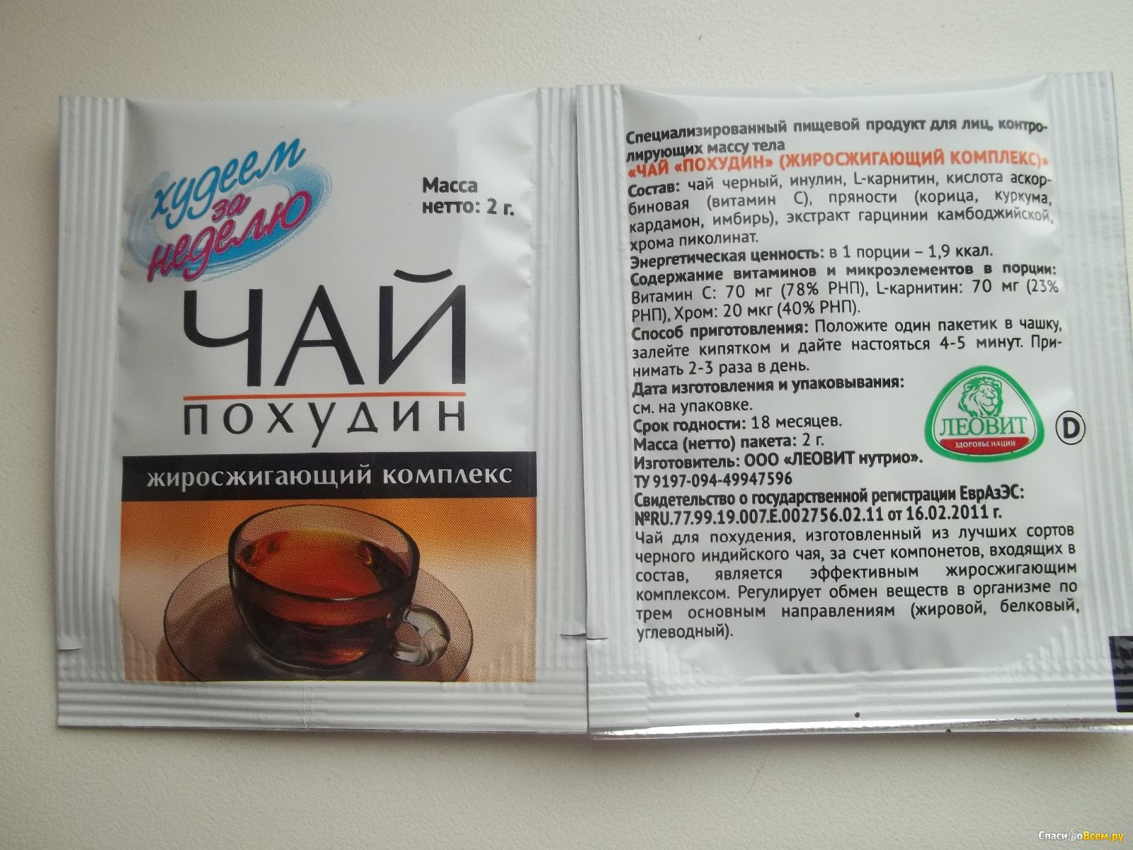 Чай для похудения леовит жиросжигающий комплекс цена
