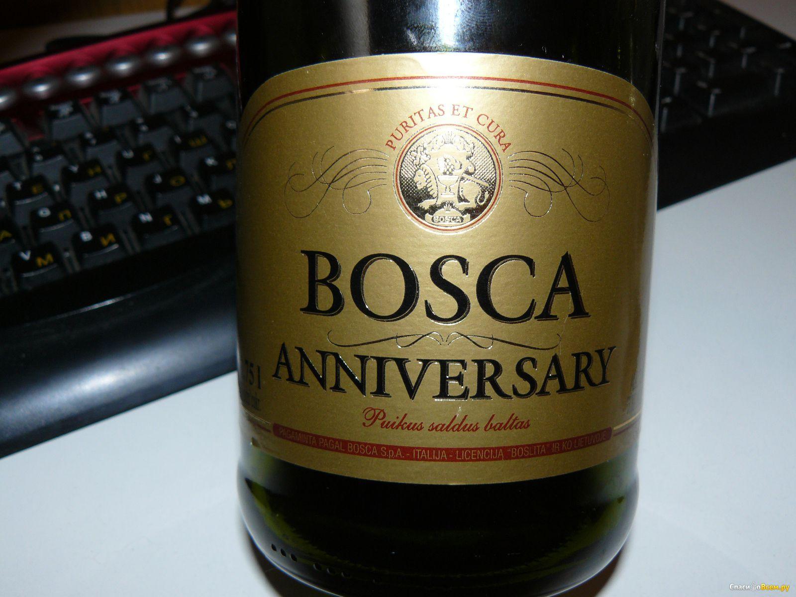 Игристое Вино Bosca Сладкое Купить Украина