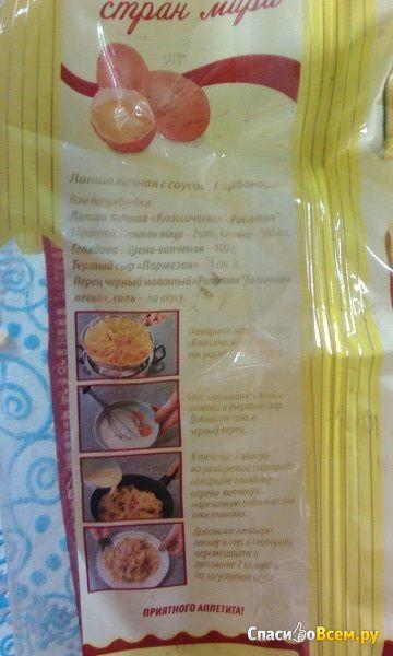Роллтон лапша рецепты