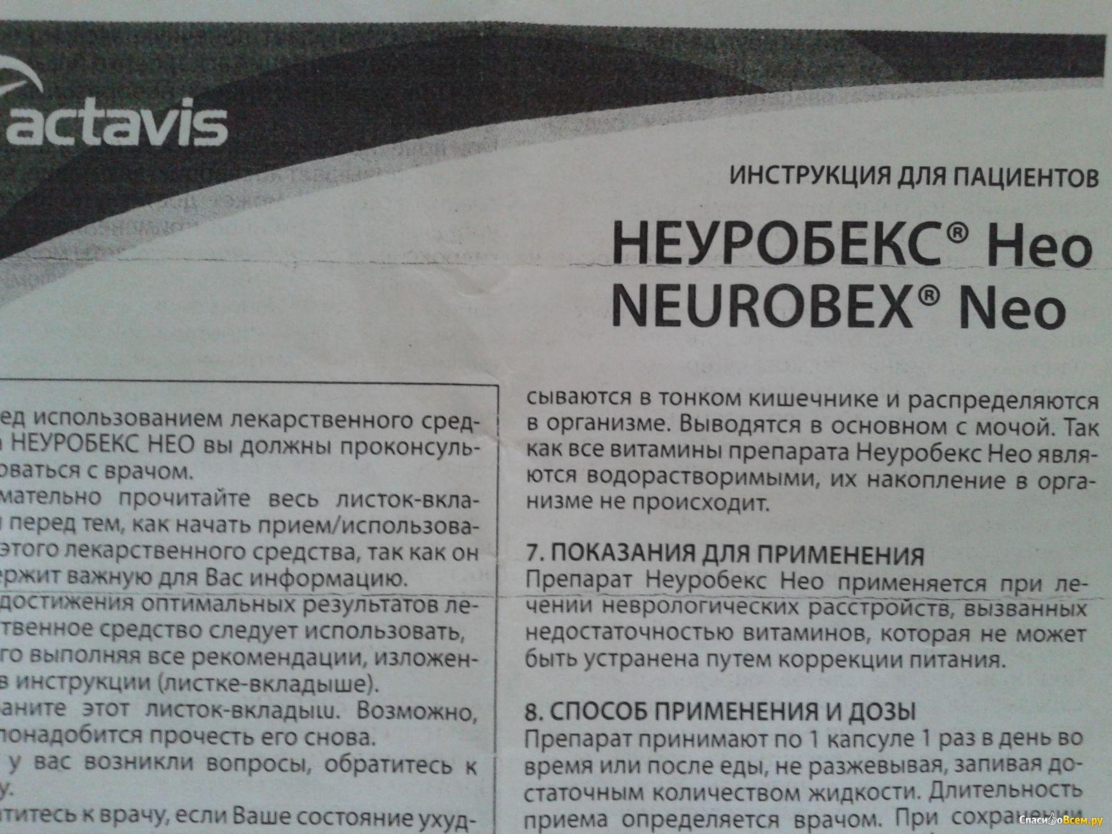неуробекс инструкция применению
