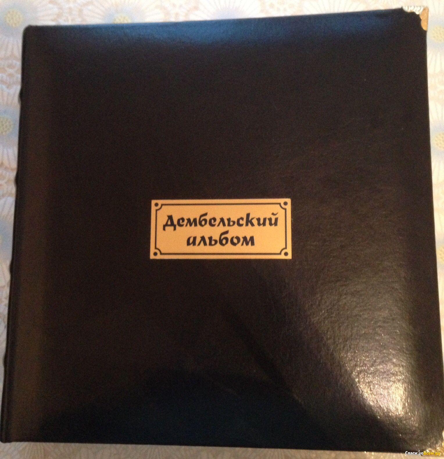 Дембельский альбом в подарок