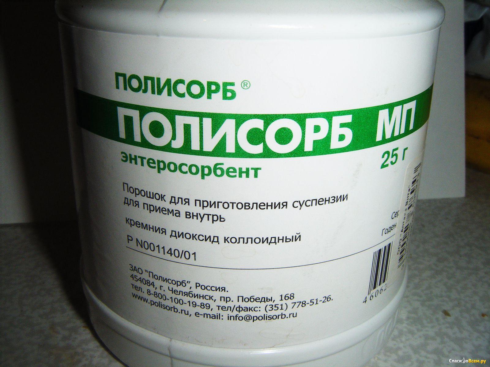 Полисорб для похудения купить в аптеке