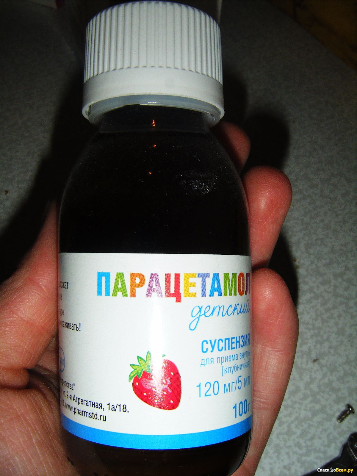 Парацетамол детский фармстандарт инструкция