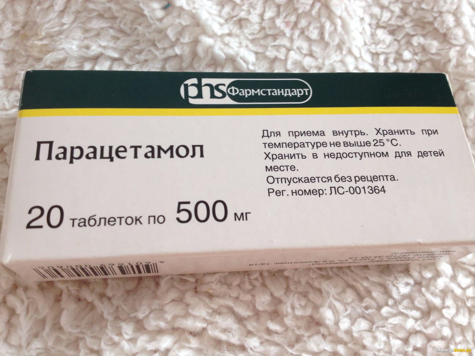 Парацетамол инструкция. 2047107.ru