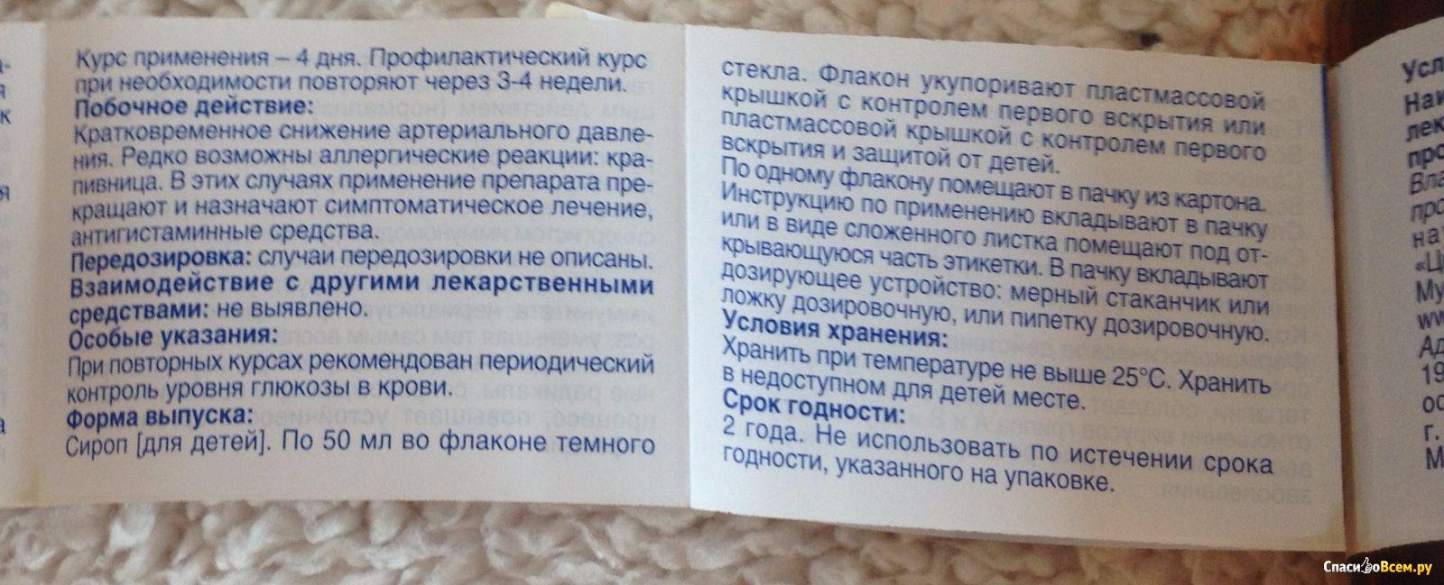 цитовир сироп инструкция по применению для детей