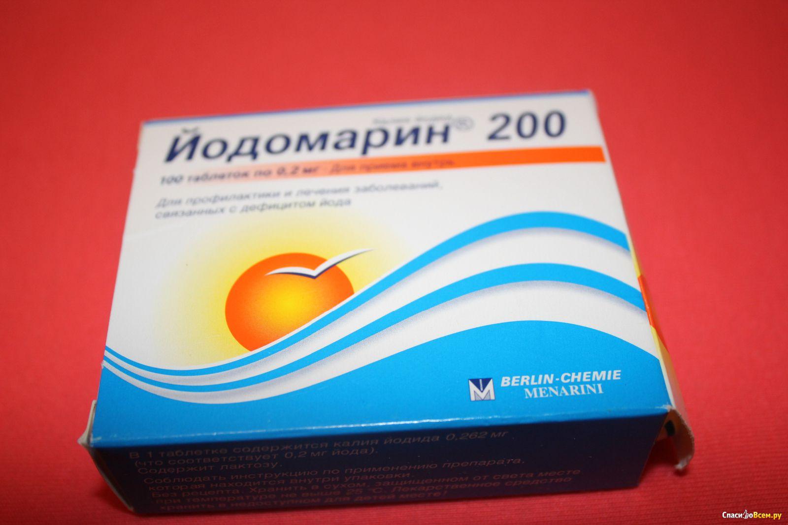 Как принимать беременным йодомарин 200 54