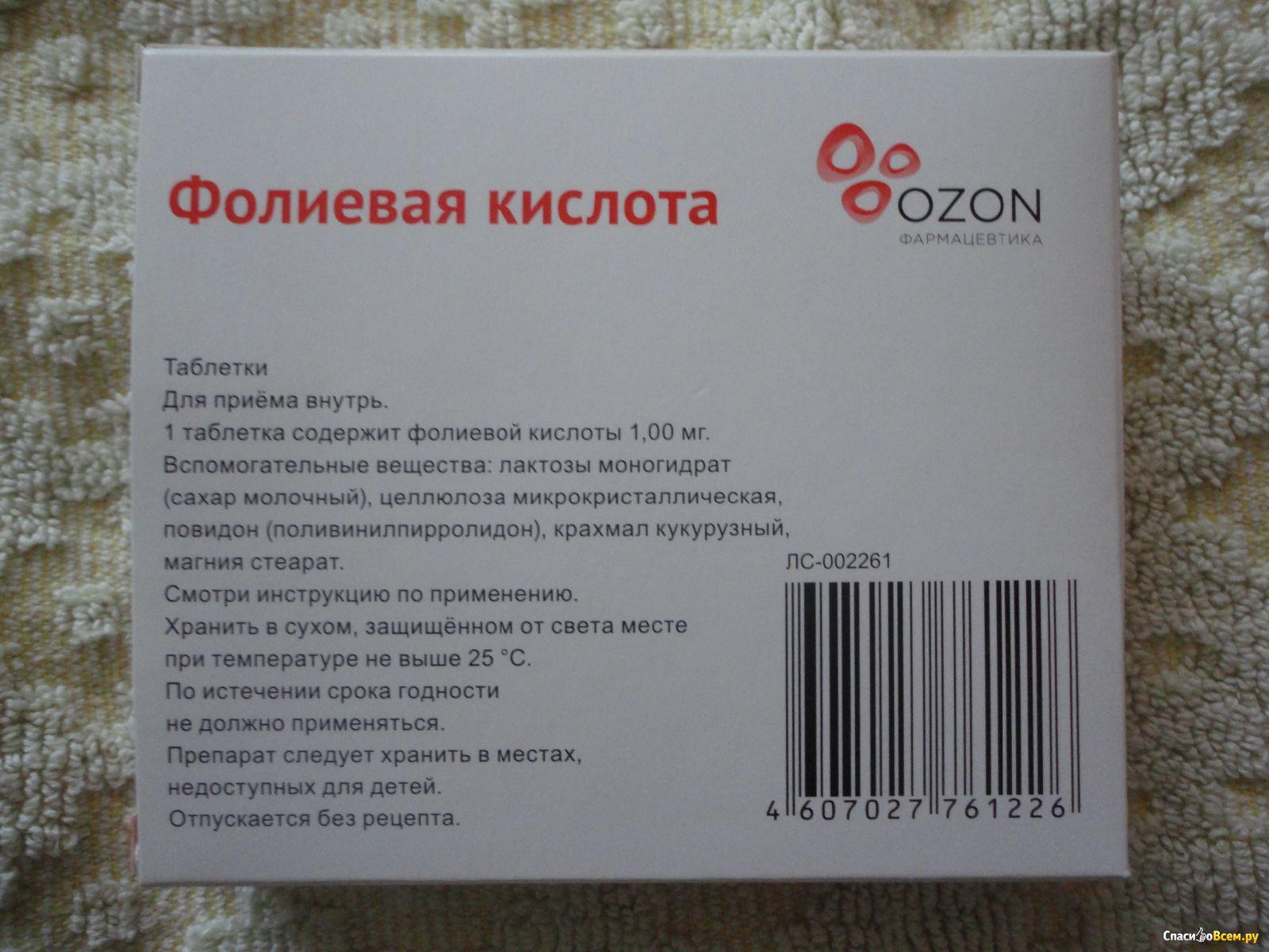 Фолиевая кислота для чего для беременных 61