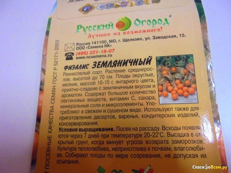 Купить семена Сладкий Семена почтой и курьером