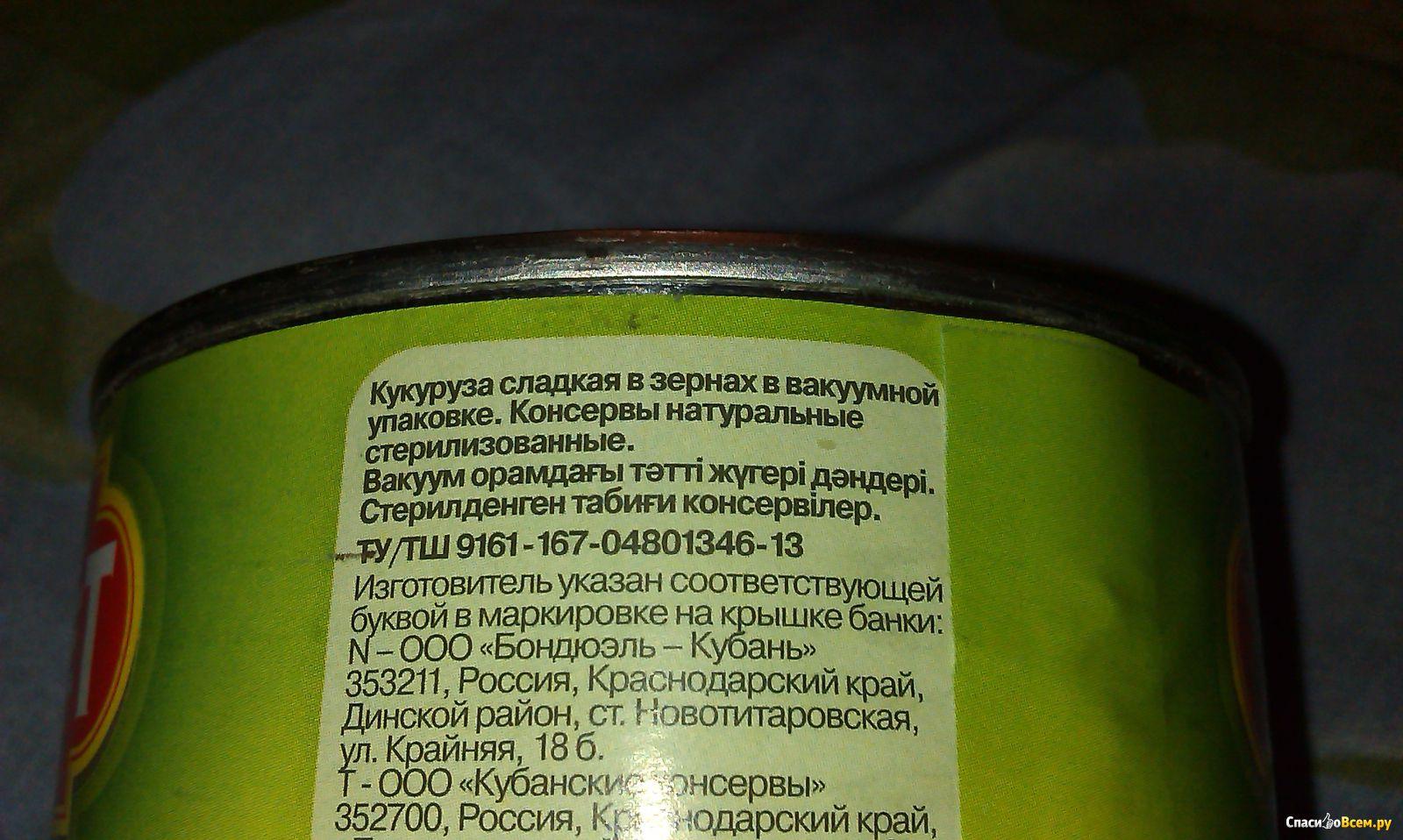 Маринованная кукуруза в домашних условиях - рецепт 19