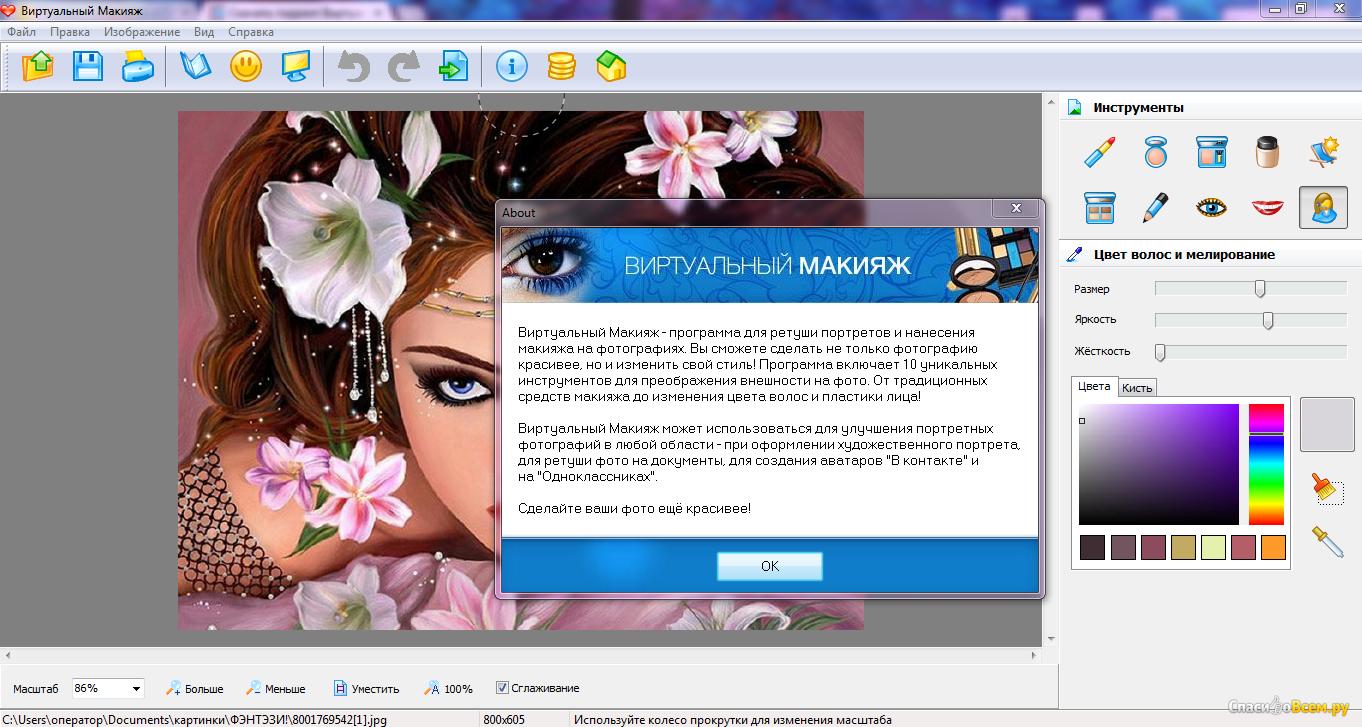 Подобрать прическу онлайн бесплатно подобрать прическу