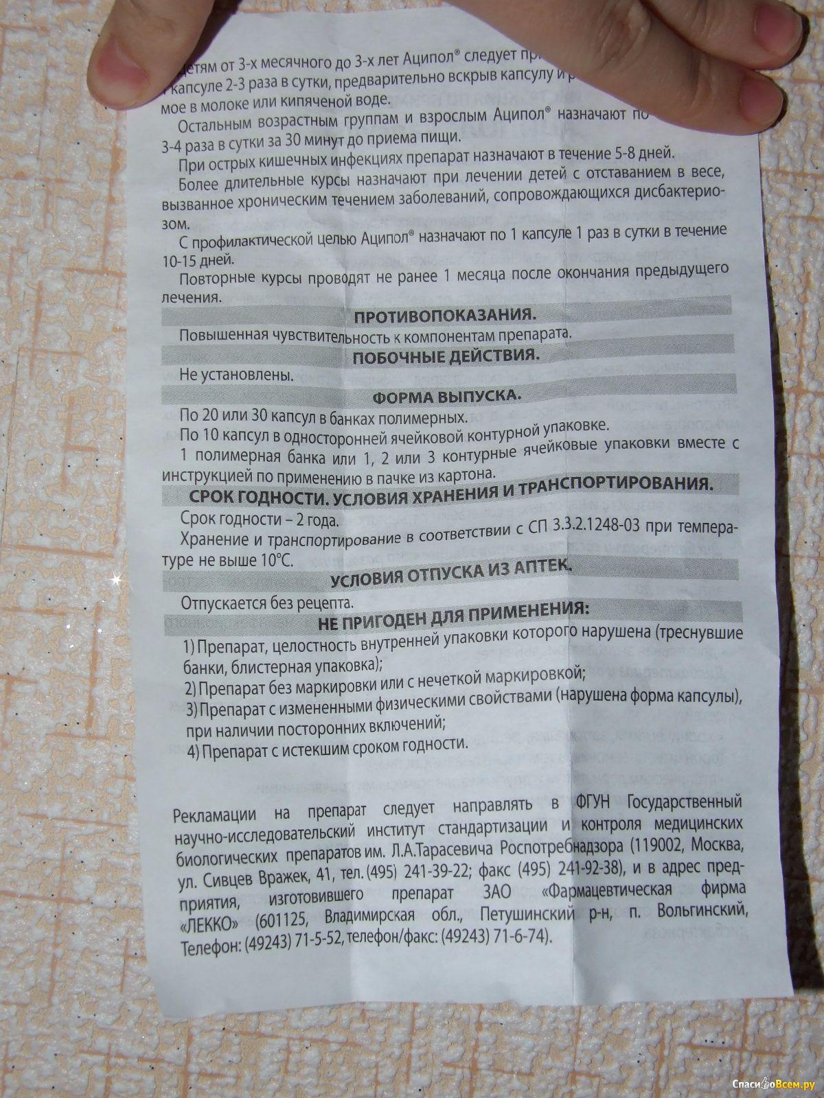 Примадофилус Детский: инструкция по применению, цена ...