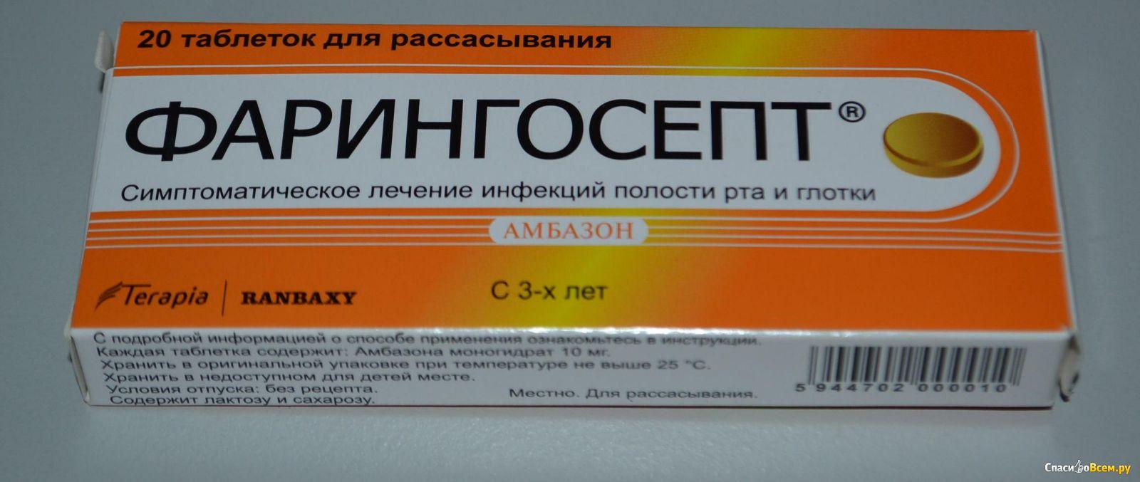 Таблетки для ра 15 фотография