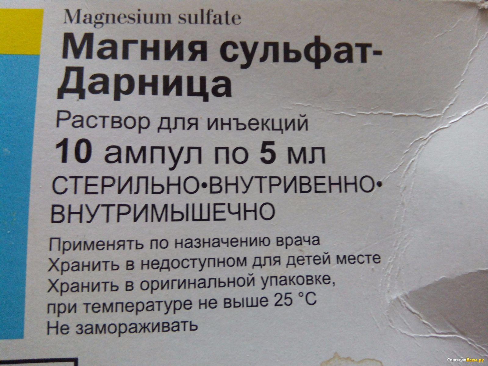 Магния сульфат раствор для волос