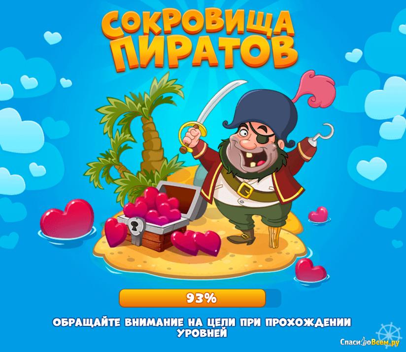 пират из игры сокровища пиратов картинки