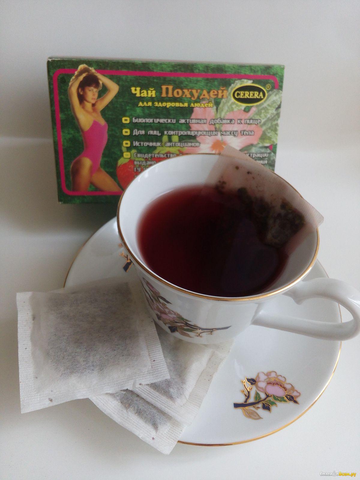 Тяньши Чай для похудения Отзывы покупателей