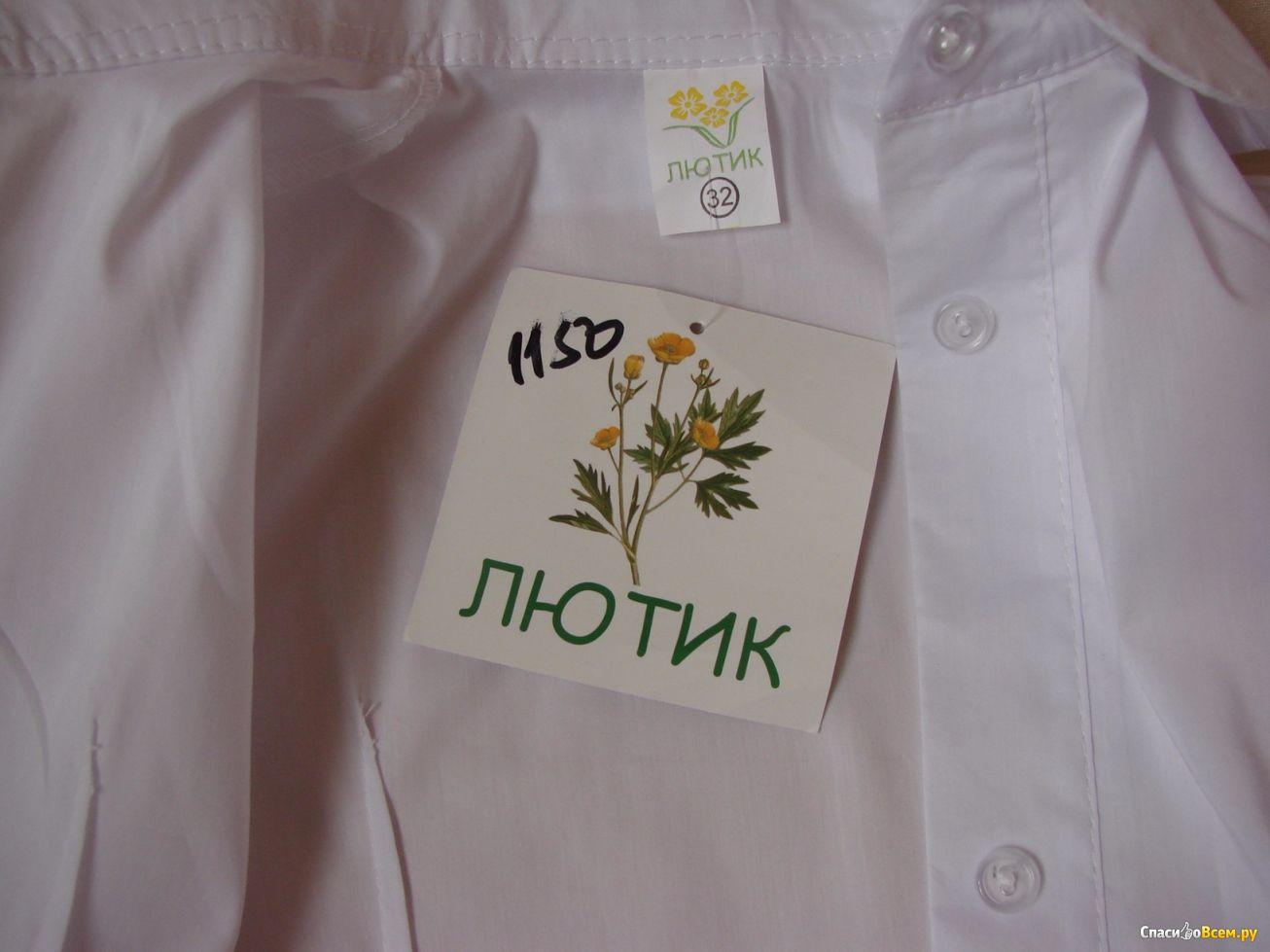 Блузки Лютик В Самаре