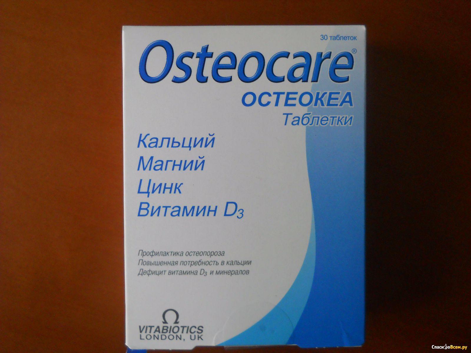 Витамины остеокеа для беременных