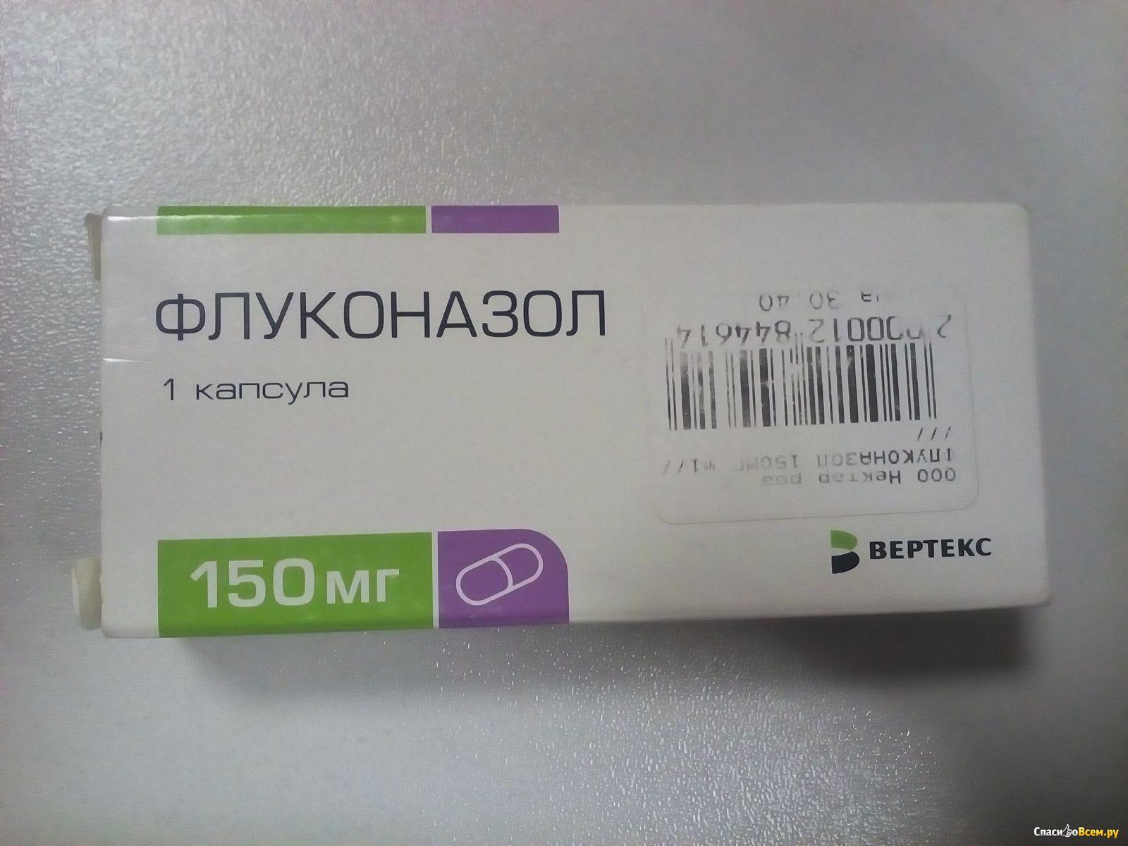 средство от молочницы флуконазол