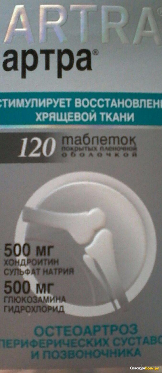 таблетки для суставов колена
