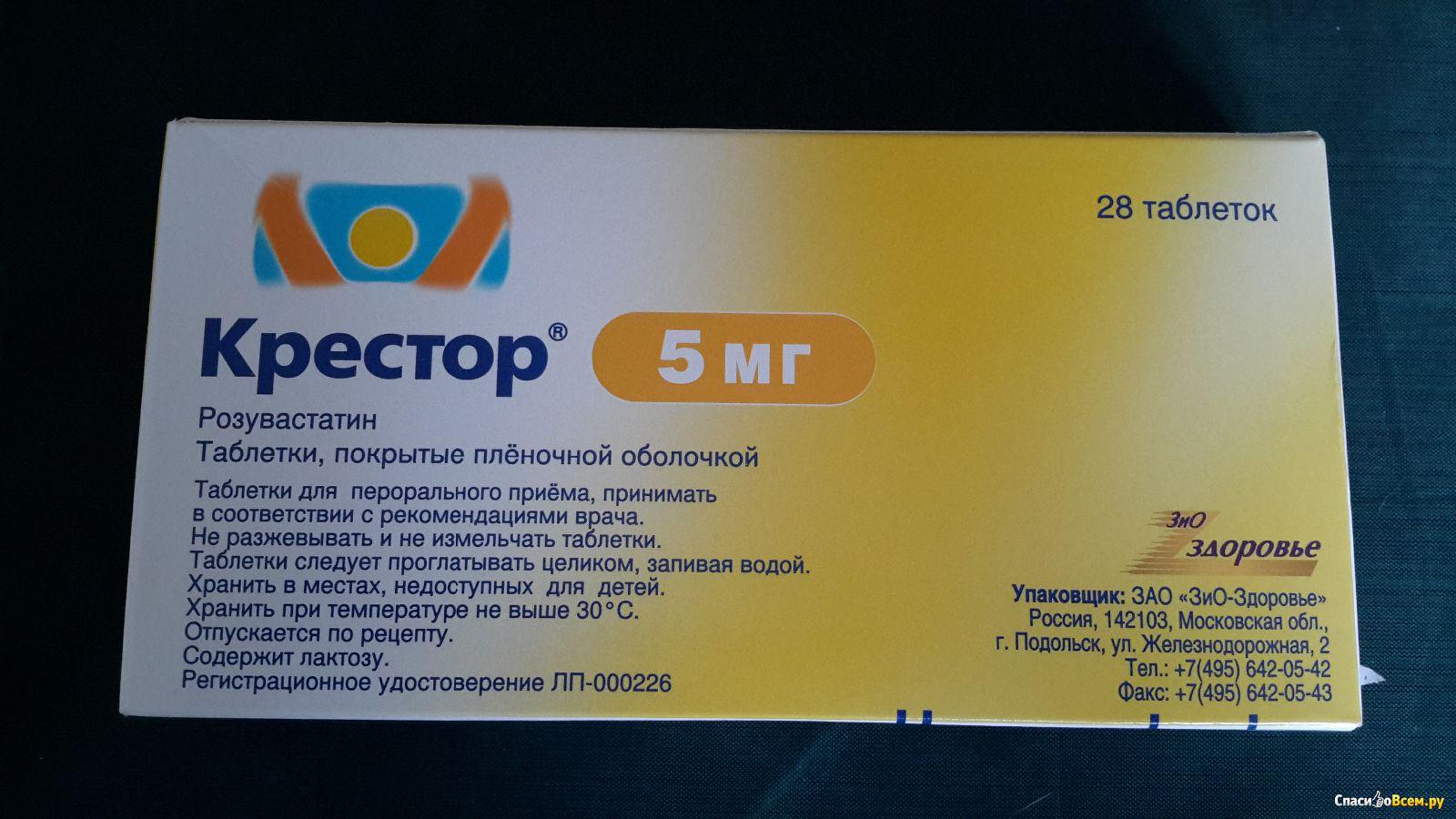 препарат крестор отзывы цена