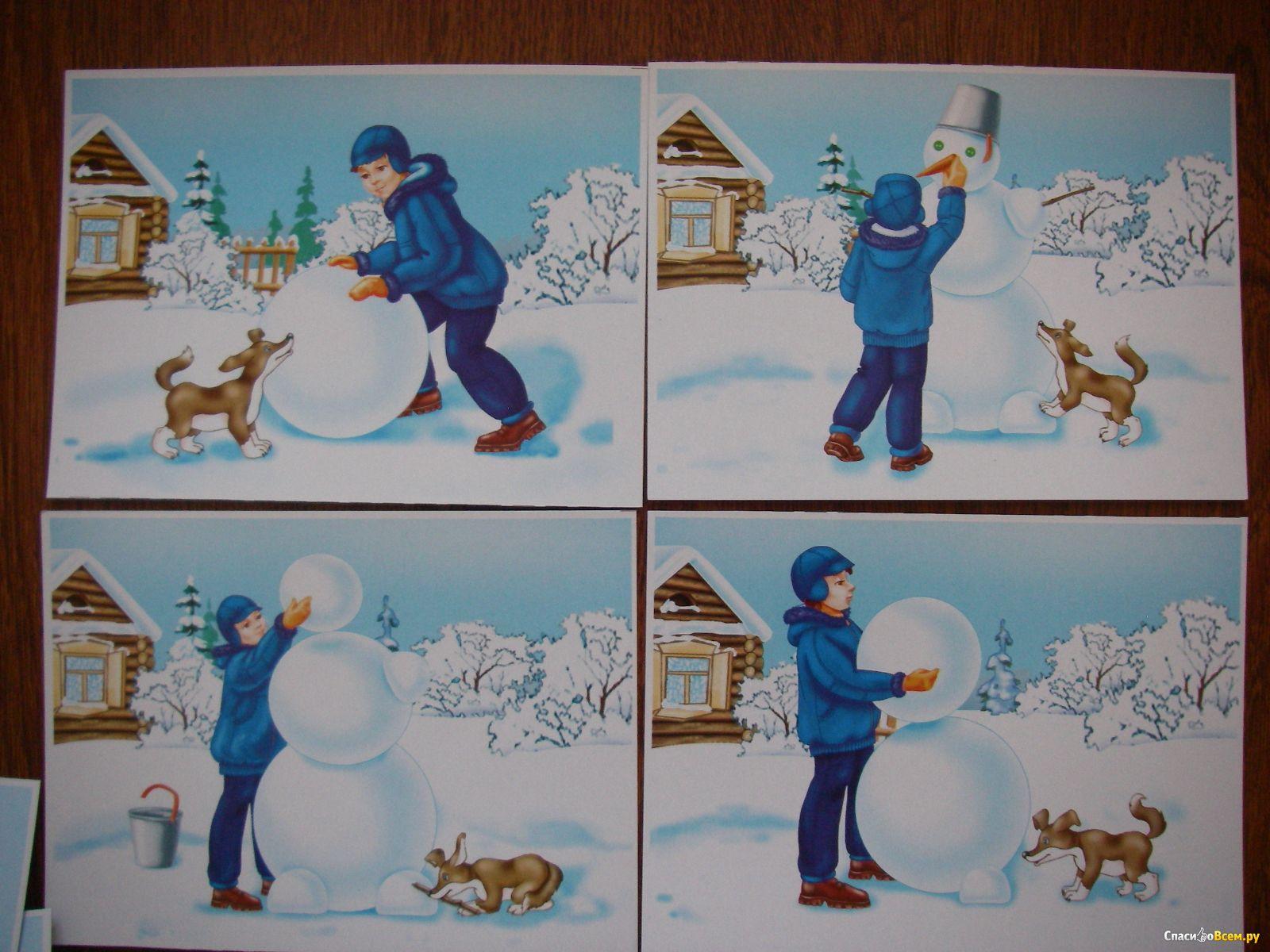 закрытая, всеми занятие по серии сюжетных картинок снеговик могут залетать помещения