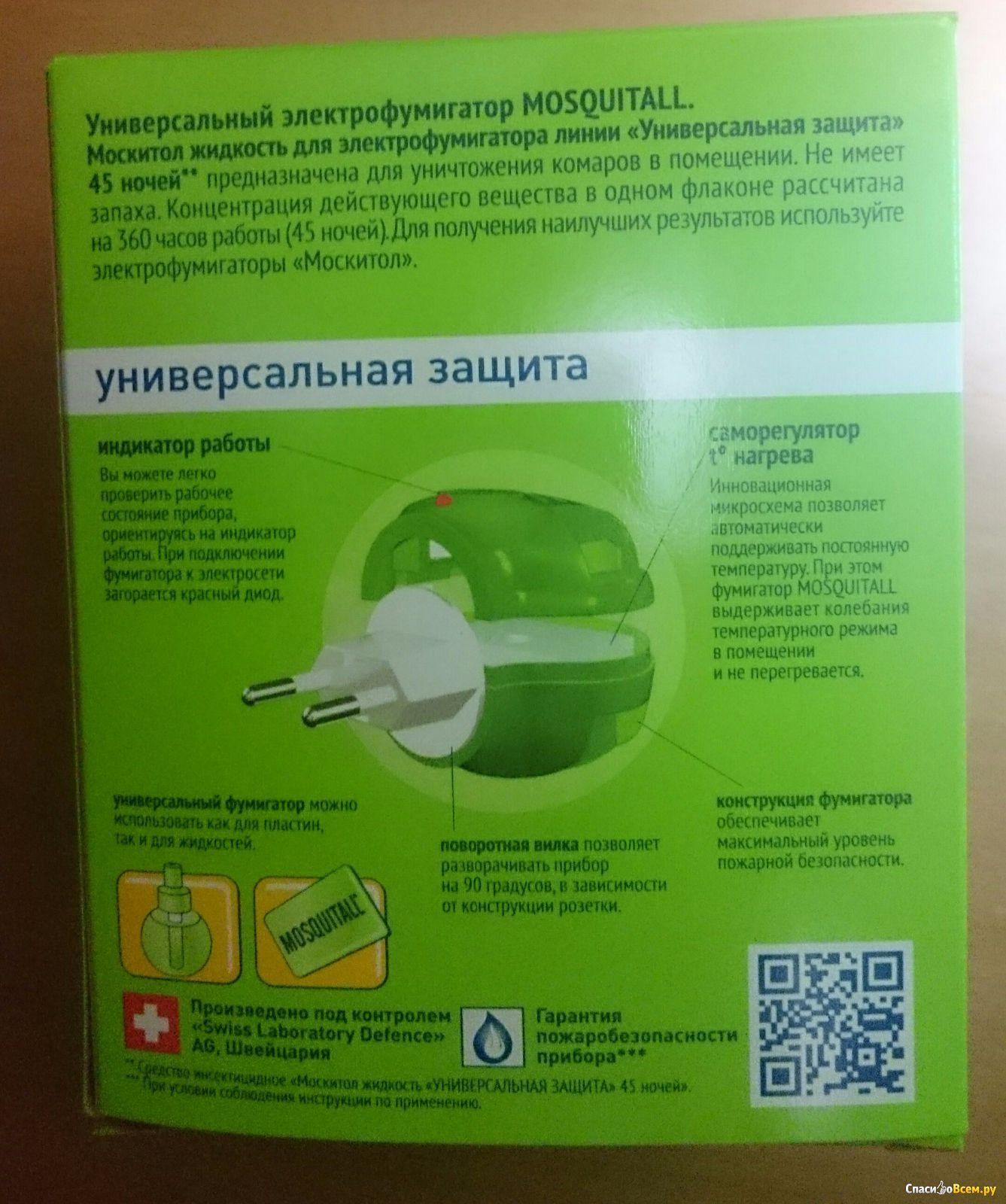 москитол спрей от комаров инструкция