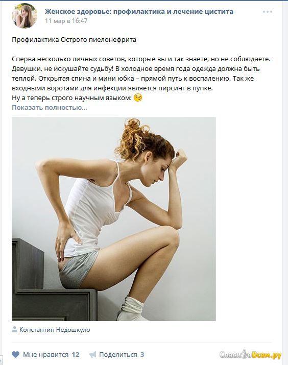 """Отзыв про Группа Вконтакте """"Женское здоровье: профилактика и лечение цистита"""": """"Интересная и полезная группа о женском здоровье"""""""