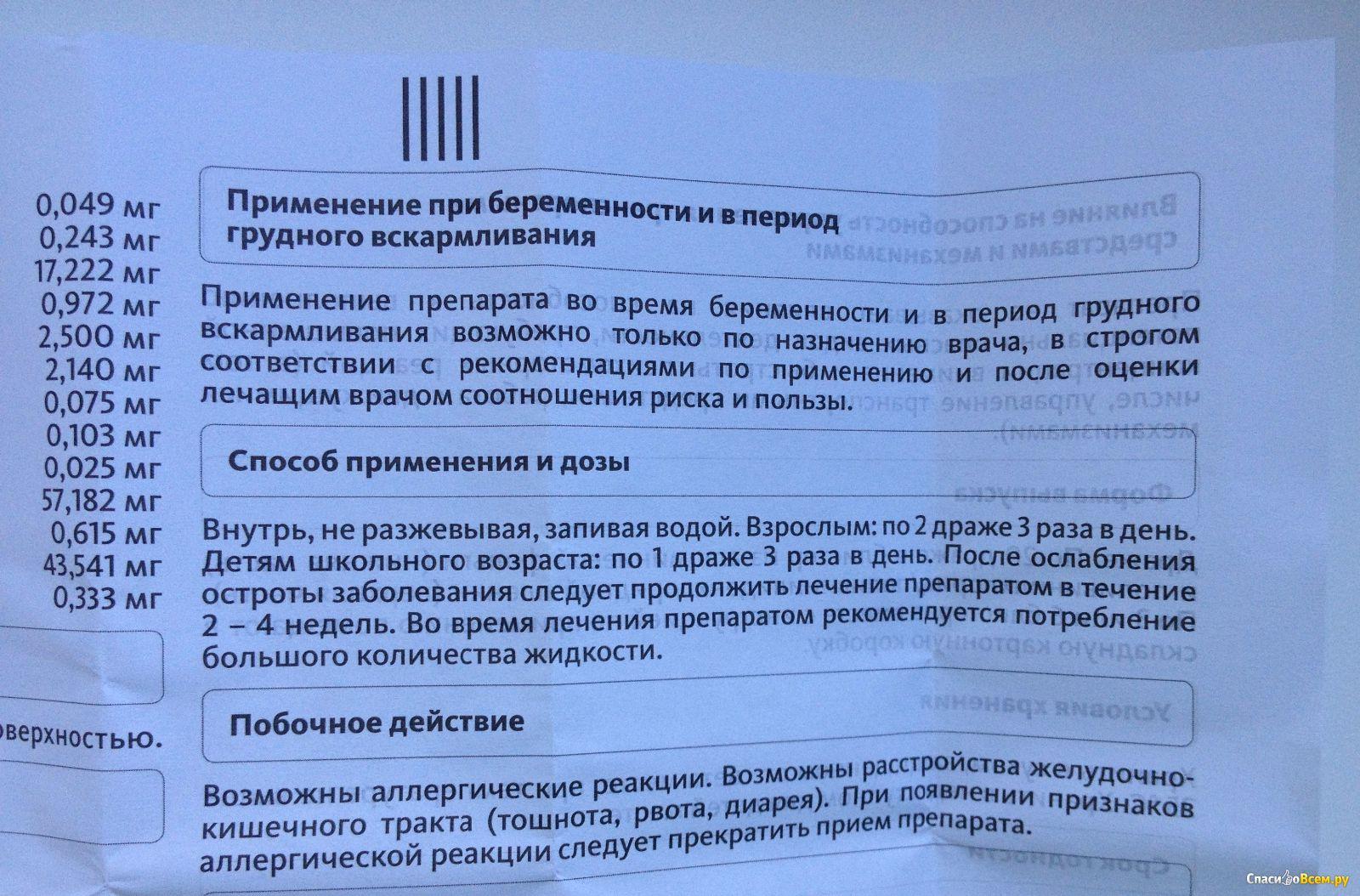Канефрон инструкция по применению отзывы беременных 75